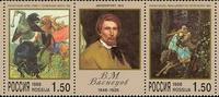 Триптих из марок, посвященных В.М. Васнецову