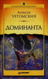Доминанта (А. Ухтомский)