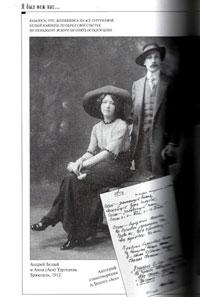 Анна Тургенева и Андрей Белый