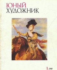 Юный художник (№1, 1985 г.)