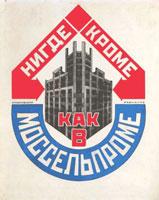 Плакат РОСТА (В. Маяковский и А. Родченко)