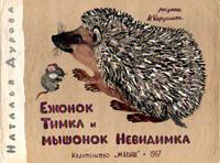 Ежонок Тимка и мышонок Невидимка (Художник Е.И. Чарушин)