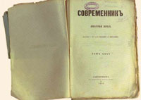 Журнал Современник (1852 г.)