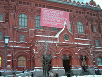 Первое Московское биеннале