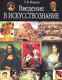 Искусствознание (Т.В. Ильина)